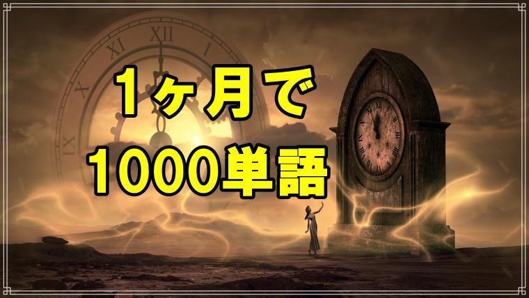 【短期集中型】2ヶ月半でTOEICスコアを400 ...